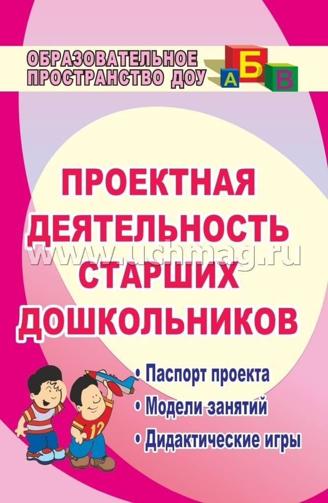 Учебник по проектной деятельности