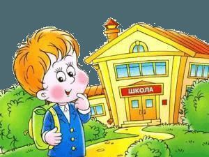 Мальчик у школы