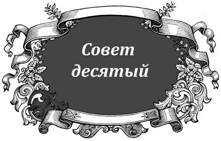 Совет десятый