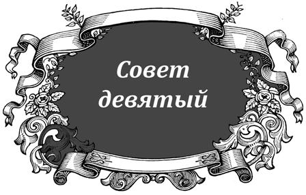Совет девятый