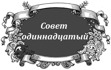 Совет одиннадцатый