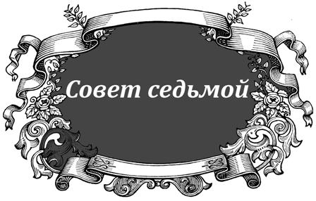 Совет седьмой