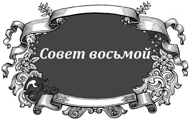 Совет восьмой