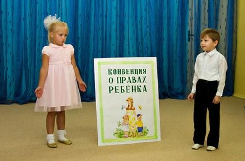 Дети и конвенция прав