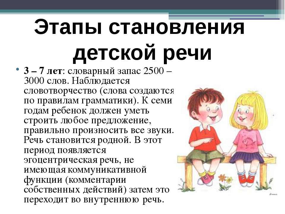 Этапы развития речи детей