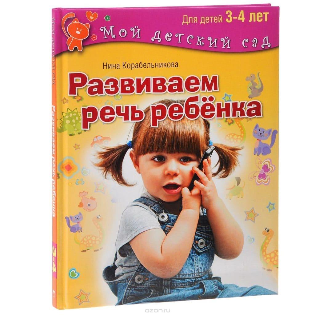 Учебник по развитию речи