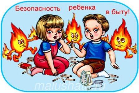 Безопасность поведения детей