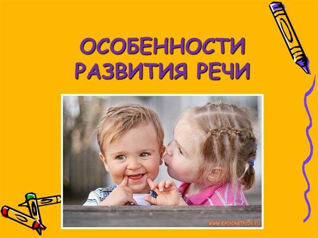 Дети особенности речи