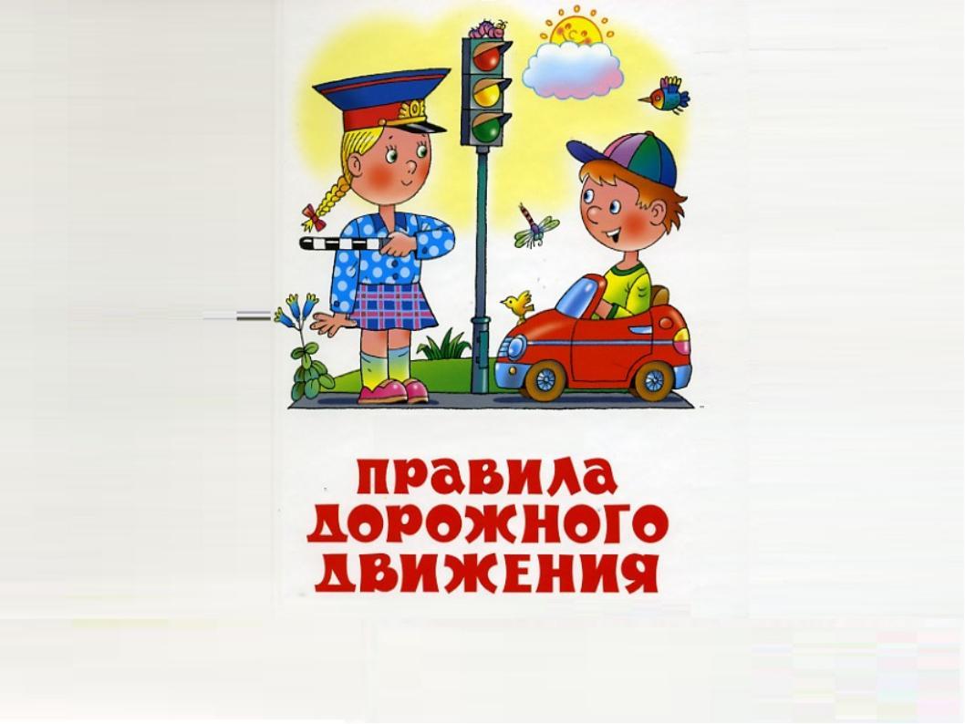 Плакат по правилам дорожного движения
