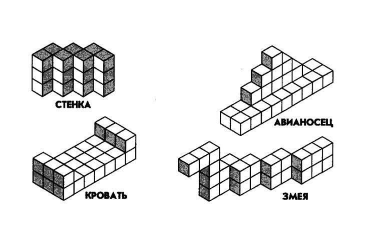 Задание Предметы из кубиков