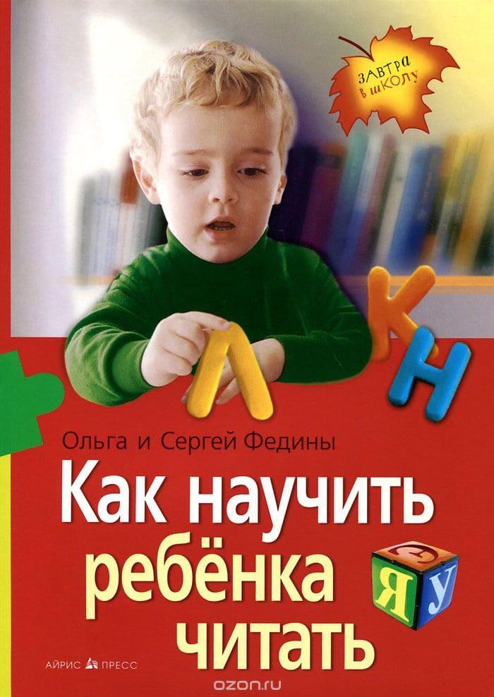 Пособие обучение чтению