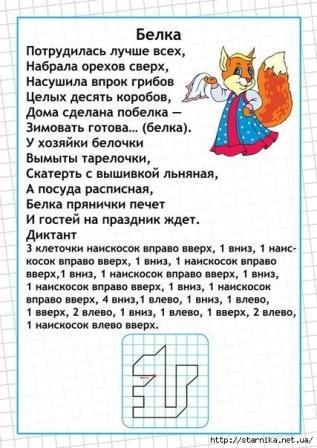 Графический диктант 3