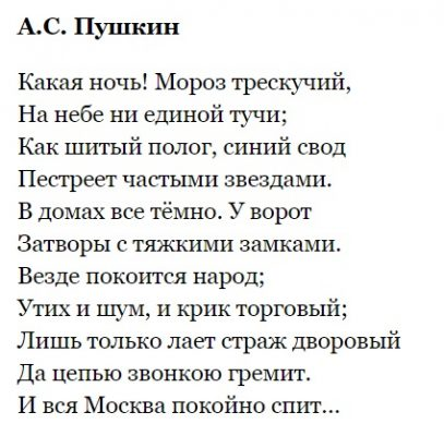 Зимние стихи Пушкина
