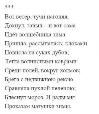 Пушкинские стихи