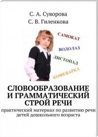 Словообразование у детей